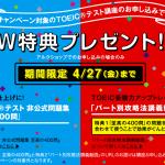【4/27まで】アルクTOEIC通信講座W特典キャンペーン!