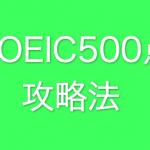 TOEIC500点を攻略する勉強法