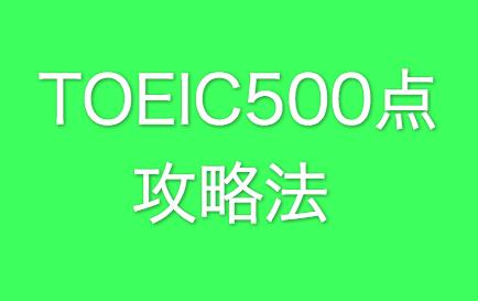 TOEIC500点を目指す勉強法!500点を越えられない人必見