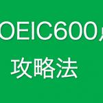 TOEIC600点を攻略する勉強法