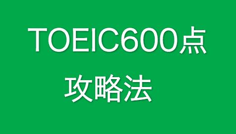 TOEIC600点を目指す勉強法!600点を越えられない人必見