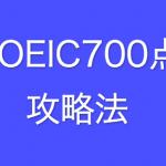 TOEIC700点を攻略する勉強法