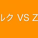 TOEIC通信講座アルクとZ会をわかりやすく比較!