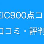 アルクTOEIC通信講座900点コース本気の口コミ・評判!