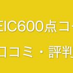 アルクTOEIC通信講座600点コース本気の口コミ・評判!