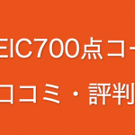 アルクTOEIC通信講座700点コース本気の口コミ・評判!