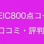 アルクTOEIC通信講座800点コース本気の口コミ・評判!