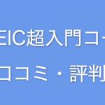 アルクTOEIC通信講座超入門コース本気の口コミ・評判!