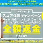 【1/25まで】アルクTOEIC通信講座全額返金保証キャンペーン!
