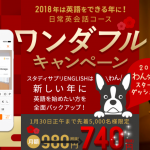 【1/30まで】スタディサプリENGLISHワンダフルキャンペーン!(日常会話コース)