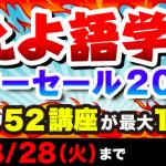 【8/28まで】アルクTOEIC通信講座最新キャンペーン情報!
