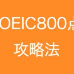 TOEIC800点を攻略する勉強法
