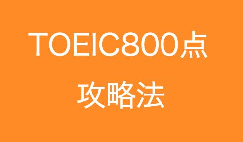 TOEIC800点を目指す勉強法!800点を越えられない人必見