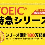 【最新】手軽にできるTOEIC学習!TOEIC特急シリーズまとめ(文法、読解、リスニング)