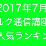【2017年7月】アルク通信講座人気ランキング(TOEIC・英語系のみ)