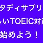 【体験談】スタディサプリTOEIC対策コースの感想とオススメする理由!
