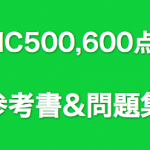 TOEIC500点・600点向け参考書おすすめ人気まとめ!