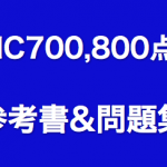 TOEIC700点・800点向けおすすめ参考書&問題集(新形式対応あり)