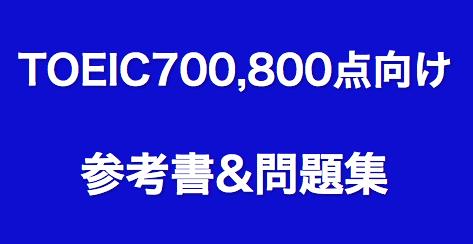 TOEIC700点・800点向け参考書おすすめ人気まとめ!
