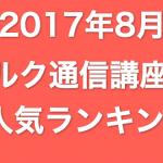 【2017年8月】アルク通信講座人気ランキング(TOEIC・英語系のみ)
