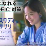 スタディサプリENGLISH TOEIC対策コースの口コミ・評判