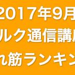 【2017年9月】アルク通信講座人気ランキング(TOEIC・英語のみ)