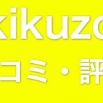 【体験談】ヒアリングマラソンkikuzoの口コミ・評判!