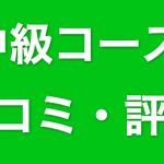 【体験談】ヒアリングマラソン中級コースの口コミ・評判!