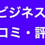 【体験談】ヒアリングマラソン ビジネスの口コミ・評判!