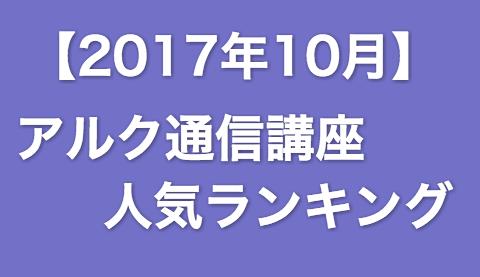 【2017年10月】アルク通信講座人気ランキング(TOEIC・英語のみ)