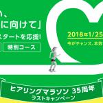 【1/25まで】ヒアリングマラソン35周年ラストキャンペーン!