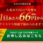 【12/26まで】スタディサプリTOEIC対策クリスマスキャンペーン!