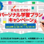 【4/25まで】ヒアリングマラソンパーソナル学習プランキャンペーン!