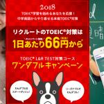 【1/30まで】スタディサプリTOEIC対策ワンダフルキャンペーン!