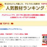 【2017年】アルク通信講座おすすめ人気ランキング!