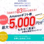 【2/19まで】スタディサプリTOEIC対策Amazonギフト券キャンペーン!