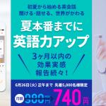 【6/26まで】スタディサプリENGLISH夏のキャンペーン!(日常会話コース)