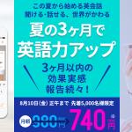 【8/10まで】スタディサプリENGLISH夏のキャンペーン!(日常会話コース)