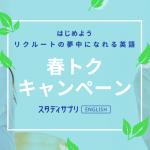 【5/22まで】スタディサプリTOEIC対策 春トクキャンペーン!