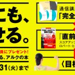 【7/31まで】アルクTOEIC通信講座最新キャンペーン情報!