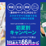 【6/26まで】スタディサプリTOEIC対策 初夏割キャンペーン!
