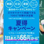 【8/10まで】スタディサプリTOEIC対策 夏得キャンペーン!