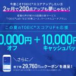 【8/10まで】スタディサプリ パーソナルコーチ夏のキャンペーン!