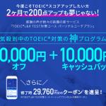 【12/14まで】スタディサプリTOEICパーソナルコーチキャンペーン情報!