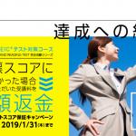 【1/31まで】アルクTOEIC通信講座全額返金保証キャンペーン!