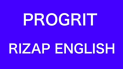 【比較】プログリット(PROGRIT)かライザップどっちが良い?
