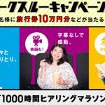 ヒアリングマラソン 英語ブレークスルーキャンペーン!(1/25まで)