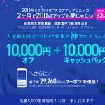 【1/31まで】スタディサプリTOEICパーソナルコーチキャンペーン情報!