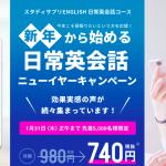 スタディサプリENGLISH 日常英会話 ニューイヤーキャンペーン!