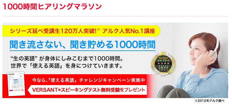 ヒアリングマラソン「使える英語」チャレンジキャンペーン情報